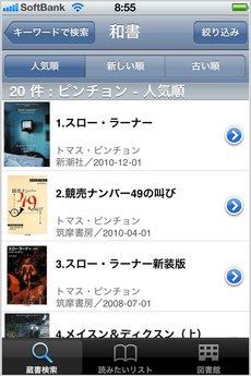 app_life_toshokan_biyori_3.jpg