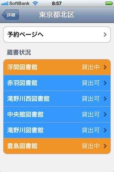 app_life_toshokan_biyori_9.jpg