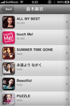 app_music_kurakimai_8.jpg