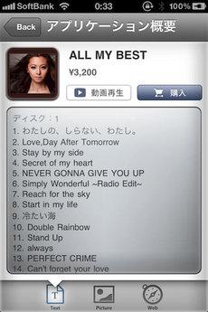 app_music_kurakimai_9.jpg