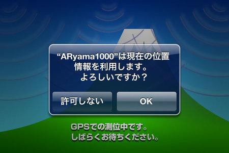 app_navi_aryama1000_1.jpg