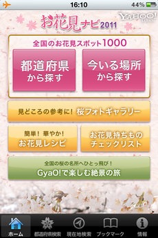 app_navi_yahoohanami2011_1.jpg
