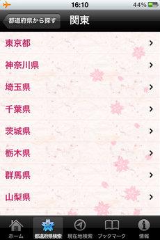 app_navi_yahoohanami2011_2.jpg