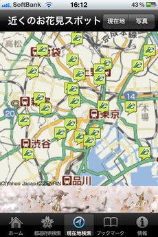 app_navi_yahoohanami2011_6.jpg