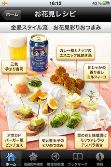 app_navi_yahoohanami2011_8.jpg