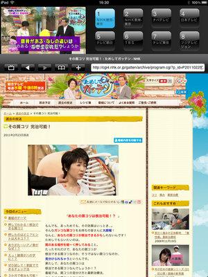 oneseg_choitelei_update_30_6.jpg