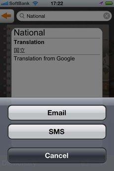 app_bus_worldictionary_6.jpg