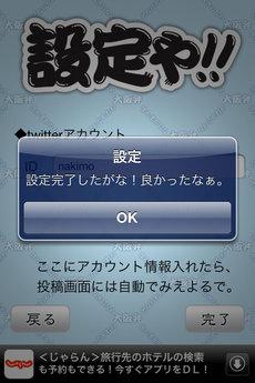 app_ent_tsuirude_2.jpg