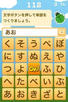 app_game_kanabun_1.jpg