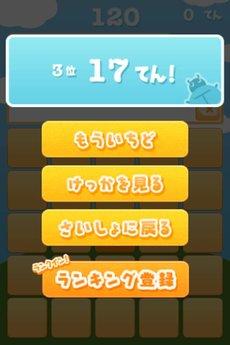 app_game_kanabun_5.jpg