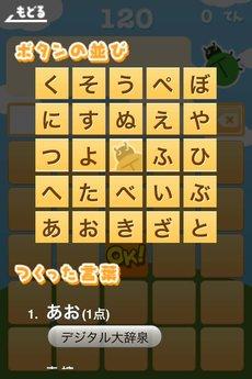 app_game_kanabun_6.jpg