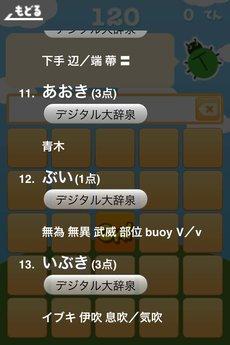 app_game_kanabun_7.jpg