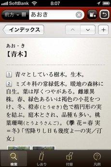 app_game_kanabun_8.jpg