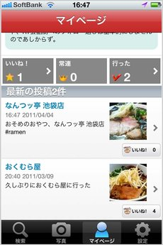 app_life_30min_ramen_10.jpg