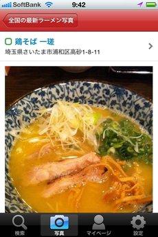 app_life_30min_ramen_12.jpg