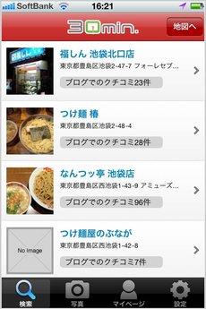 app_life_30min_ramen_3.jpg