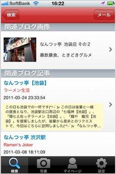 app_life_30min_ramen_5.jpg