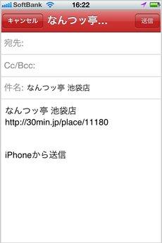 app_life_30min_ramen_6.jpg