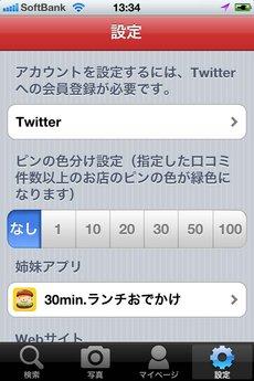 app_life_30min_ramen_7.jpg