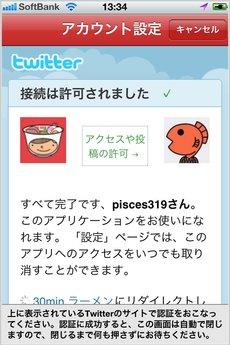 app_life_30min_ramen_8.jpg