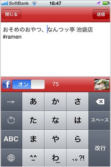 app_life_30min_ramen_9.jpg