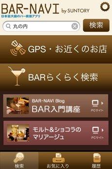app_life_bar_navi_1.jpg