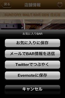 app_life_bar_navi_12.jpg