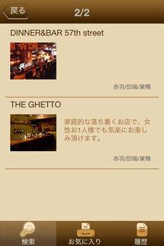 app_life_bar_navi_4.jpg