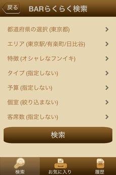 app_life_bar_navi_5.jpg