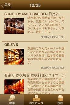 app_life_bar_navi_6.jpg
