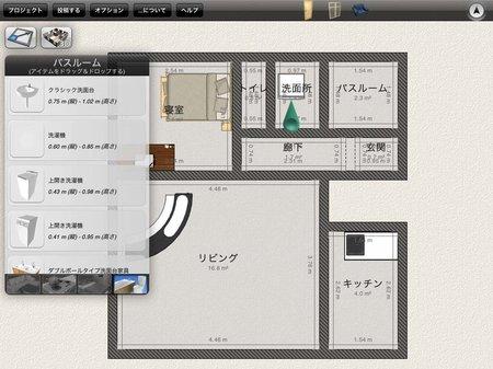 app_prod_home_design_3d_3.jpg