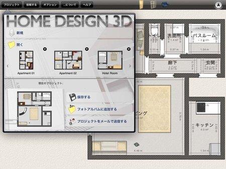 app_prod_home_design_3d_9.jpg