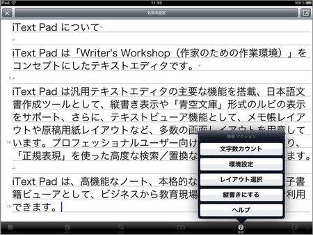 app_prod_itext_pad_1.jpg