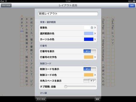 app_prod_itext_pad_4.jpg