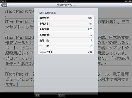 app_prod_itext_pad_5.jpg
