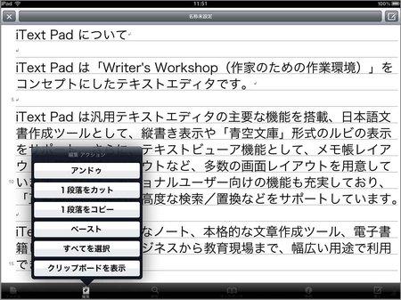 app_prod_itext_pad_6.jpg