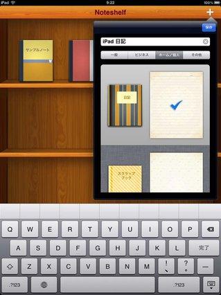 app_prod_noteshelf_2.jpg