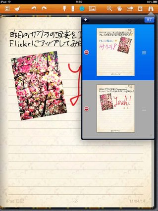 app_prod_noteshelf_9.jpg