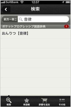 app_ref_kotobank_10.jpg