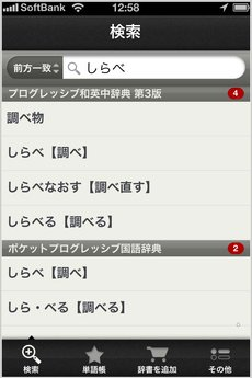 app_ref_kotobank_13.jpg