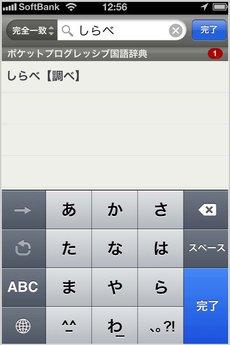 app_ref_kotobank_6.jpg