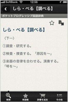 app_ref_kotobank_7.jpg