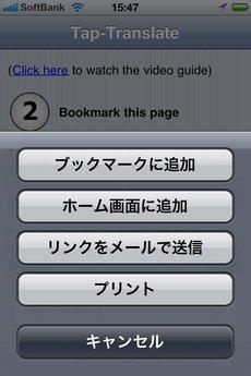 app_ref_tap_translate_3.jpg
