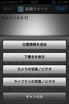 app_sns_tweetbot_11.jpg