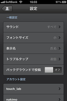 app_sns_tweetbot_14.jpg