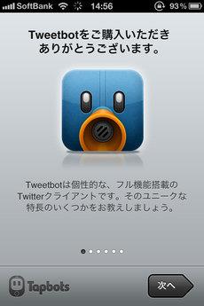 app_sns_tweetbot_3.jpg