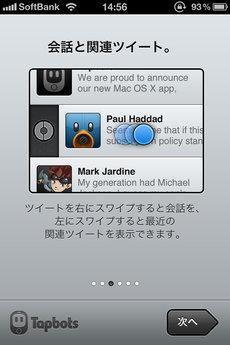 app_sns_tweetbot_4.jpg