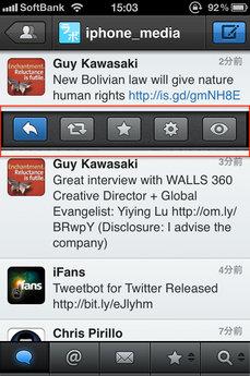 app_sns_tweetbot_6.jpg