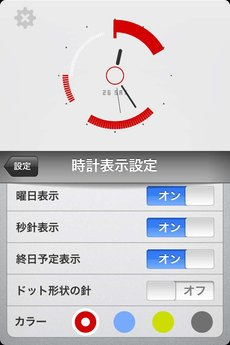 app_util_metaclock_8.jpg