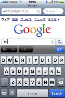google_iphone_safari_easteregg_1.jpg